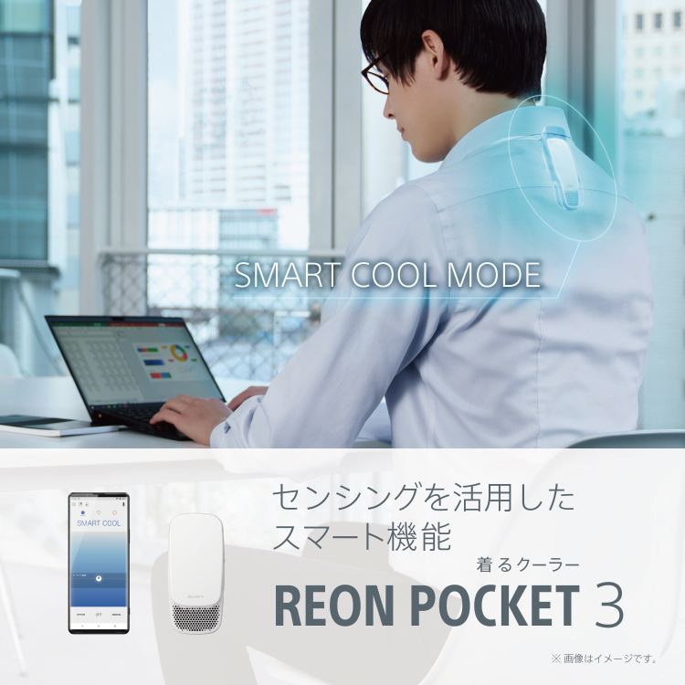 for BUSINESS|EDIFICEからREON POCKET対応ウェアが登場。|EDIFICE × REON POCKET 2